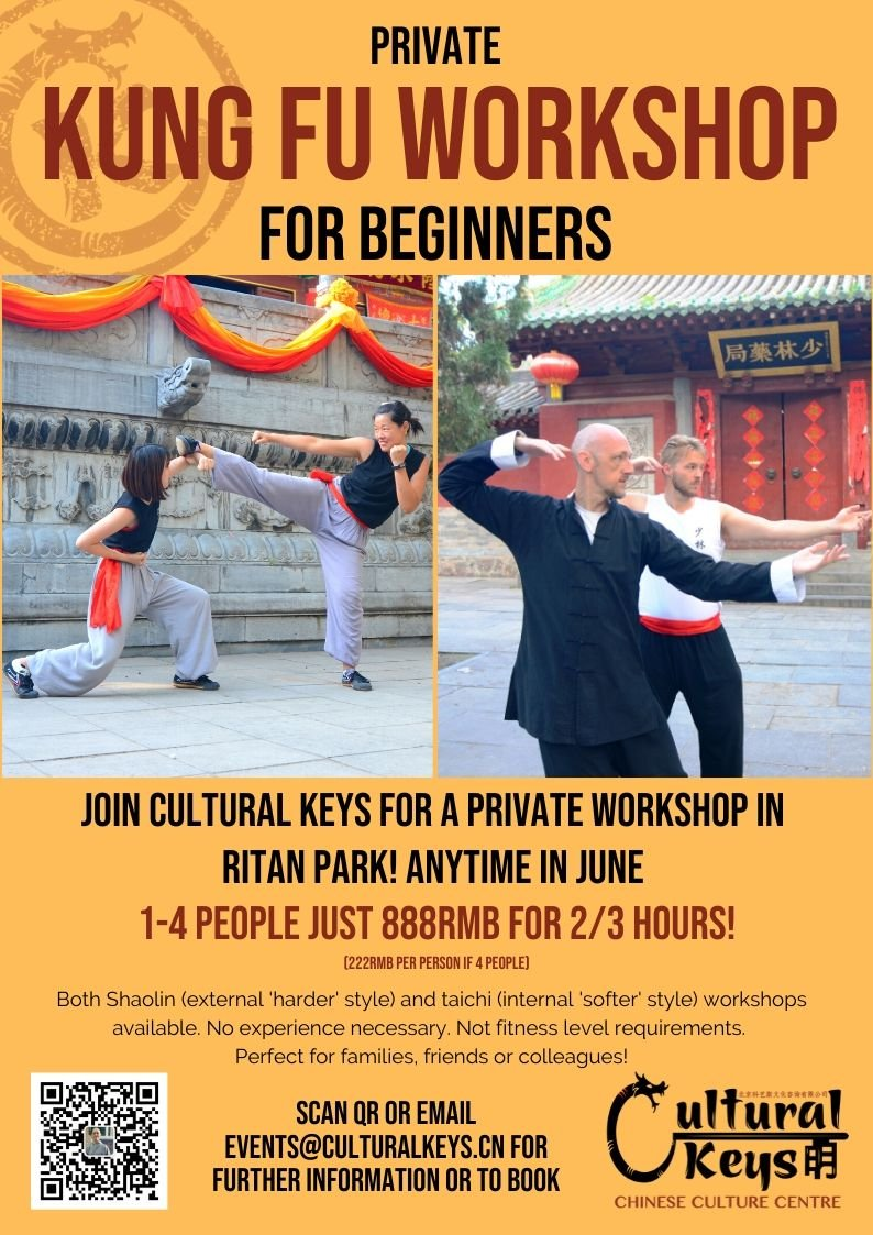 c-Cultural-Keys-Private-Kungfu-Workshops-June-2020