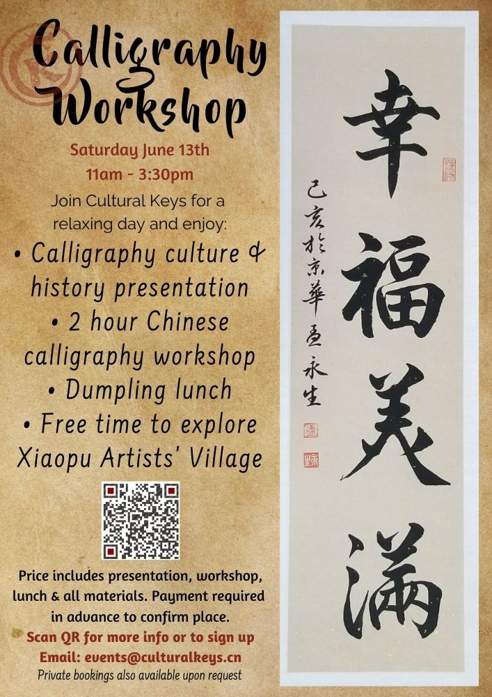 c-Cultural-Keys-Traditional-Chinese-Calligraphy-Workshop-June-2020