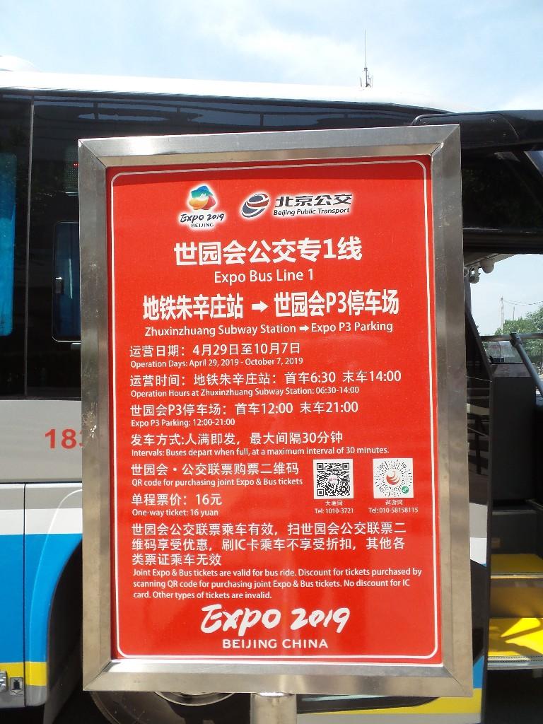 Beijing International Horticultural Expo #3